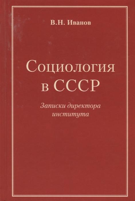 Иванов В. Социология в СССР Записки директора института