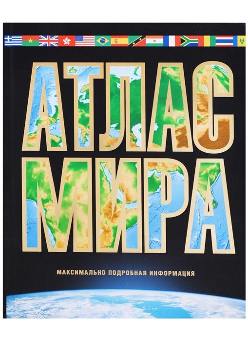 Юрьева М. (авт.-сост.) Атлас мира Максимально подробная информация