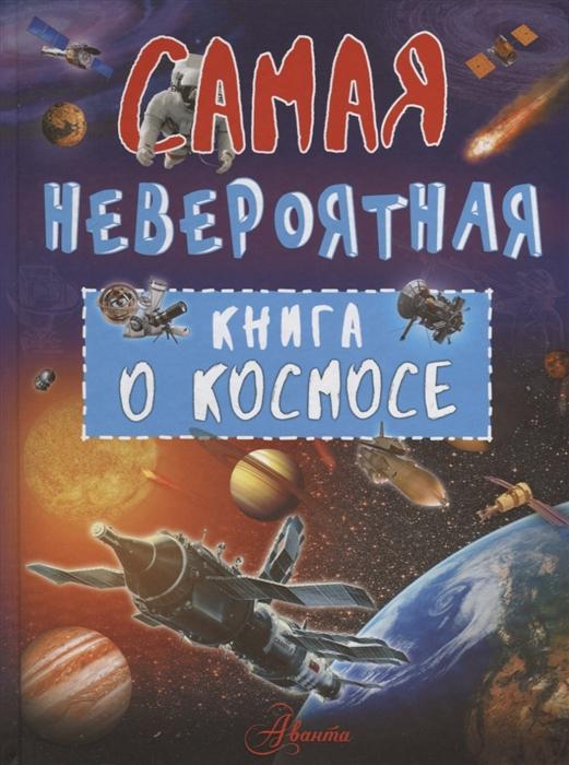 Купить Невероятная книга о космосе, АСТ, Естественные науки