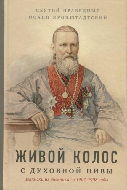 цена на Иоанн Кронштадтский Живой колос с духовной нивы выписки из дневника за 1907-1908 годы