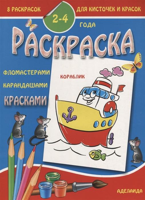 Раскраска малышам 2-4 года Кораблик цены