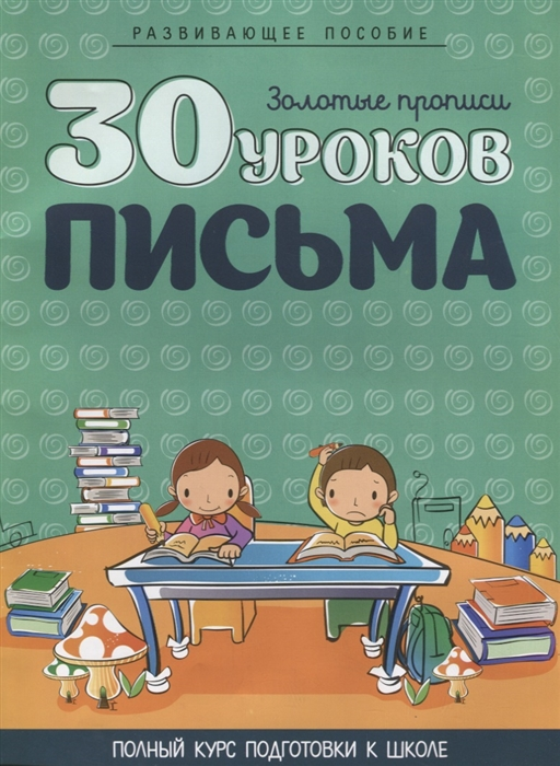 Андреева И. (сост.) 30 уроков письма андреева и а 30 уроков обучения решению задач