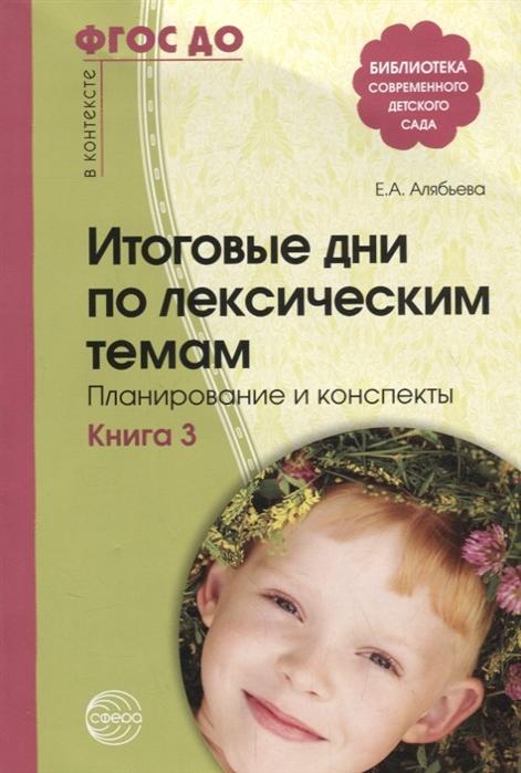 Алябьева Е. Итоговые дни по лексическим темам Планирование и конспекты Книга 3 elari fixitime 2 kids