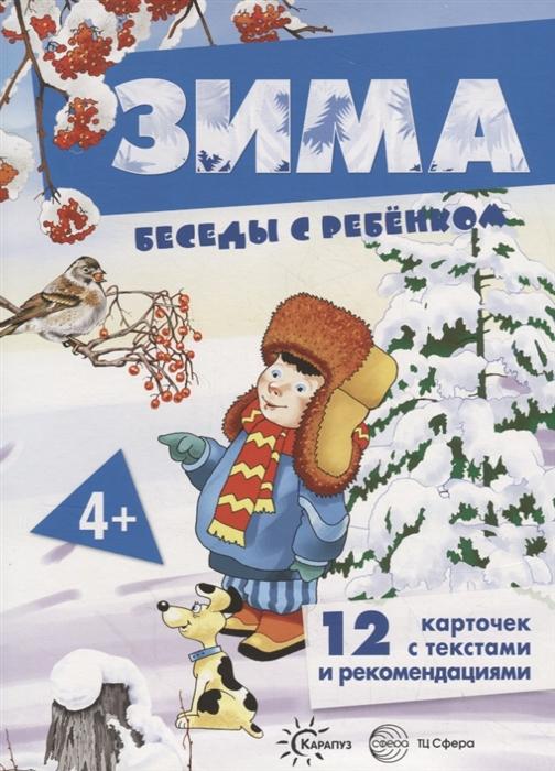 Беседы с ребенком Зима 12 карточек с текстами и рекомендациями цены онлайн