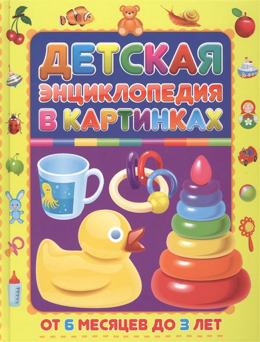 Скиба Т. Детская энциклопедия в картинках От 6 месяцев до 3 лет цены