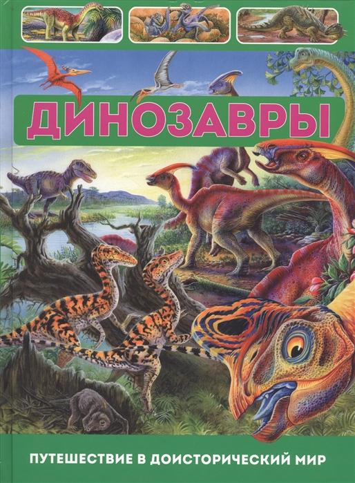 Купить Динозавры Путешествие в доисторический мир, Владис, Естественные науки