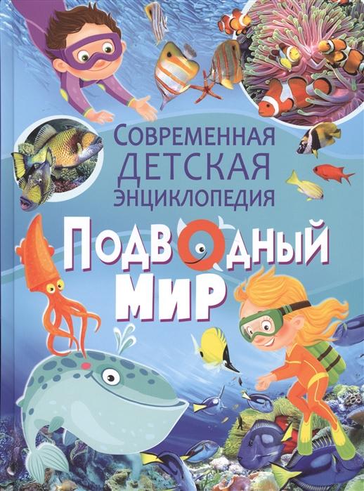 Родригес К. Подводный мир Современная детская энциклопедия гальцева с первая энциклопедия подводный мир