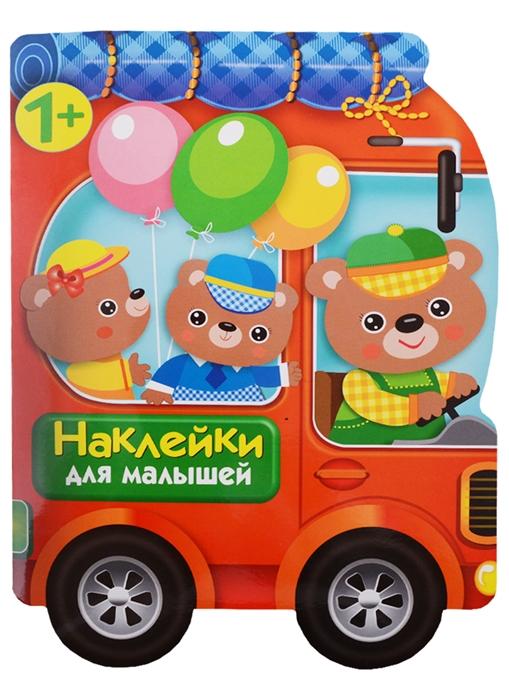 Фото - Деньго Е. (сост.) Автомобиль для зверят деньго е авт сост балет дополни картинку илл терещенко ммннакл деньго