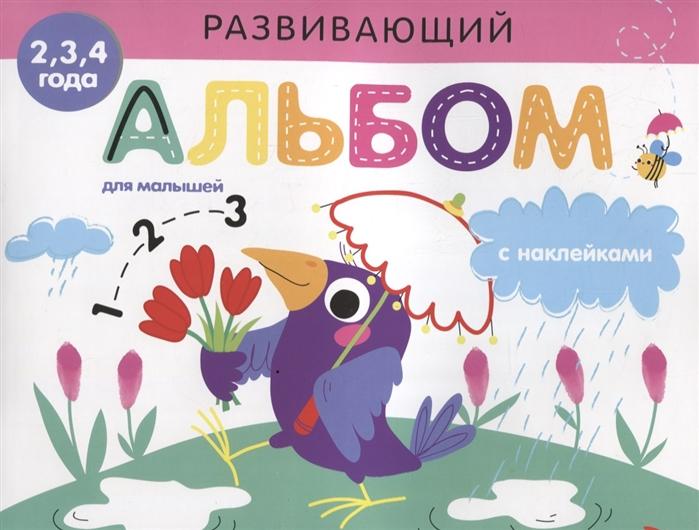 Маврина Л. (сост.) Развивающий альбом для малышей Выпуск 4