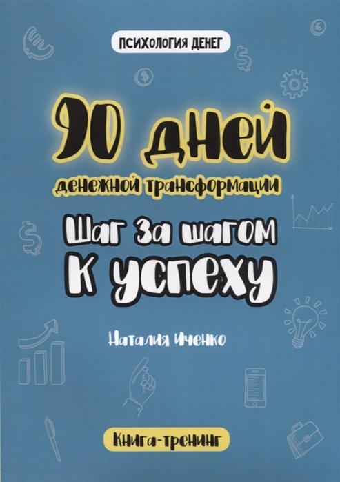 Иченко Н. 90 дней денежной трансформации Шаг за шагом к успеху