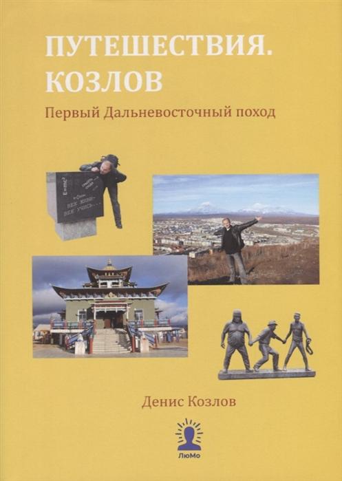 Козлов Д. Путешествия Козлов Первый Дальневосточный поход
