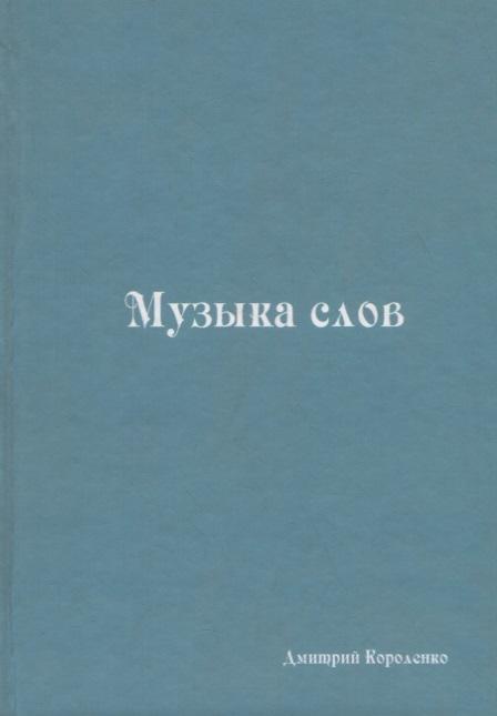 Короленко Д. Музыка слов Книга стихов