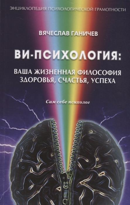 Ганичев В. Ви психология ваша жизненая философия здоровья счастья успеха Сам себе психолог