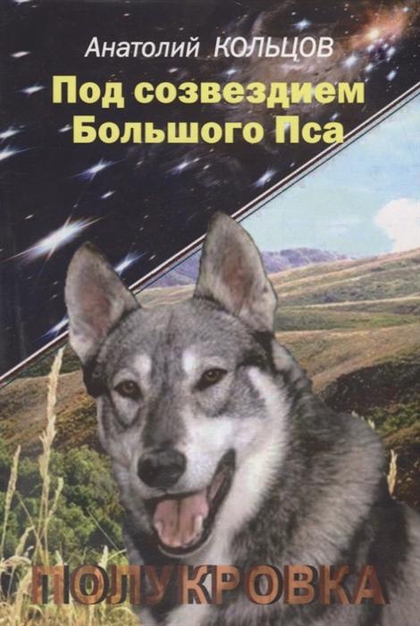 Кольцов А. Под созвездием Большого Пса Полукровка