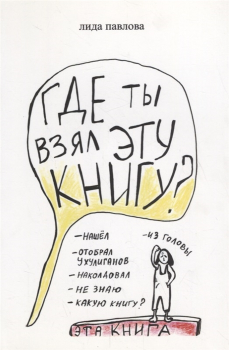 Павлова Л. Где ты взял эту книгу
