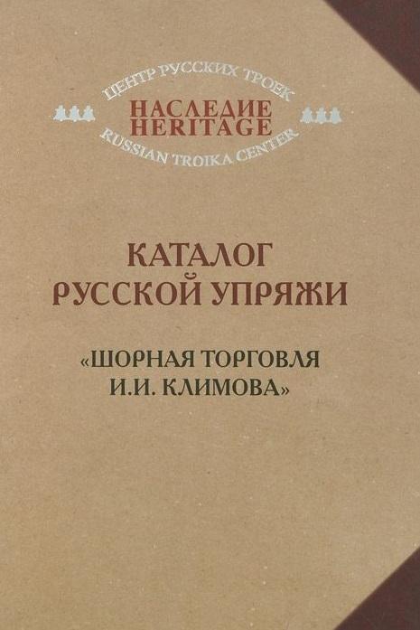 Фомин О. Каталог русской упряжи Шорная торговля И И Климова