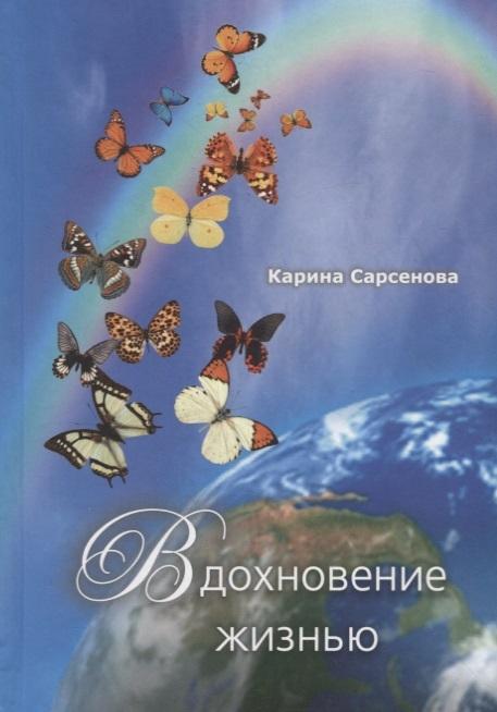 Фото - Сарсенова К. Вдохновение жизнью Стихотворения сарсенова к запредельное 2 интервью с целителями