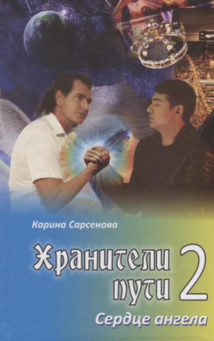 Сарсенова К. Хранители пути 2 Сердце ангела Роман
