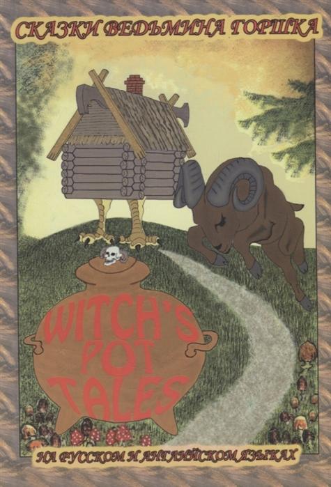 лучшая цена Андреев Д. Забавные мудрые сказки Сказки ведьмина горшка Funny wise tales Witch s pot tales на русском и английском языках