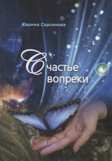 Сарсенова К. Счастье вопреки Избранные поэтические произведения