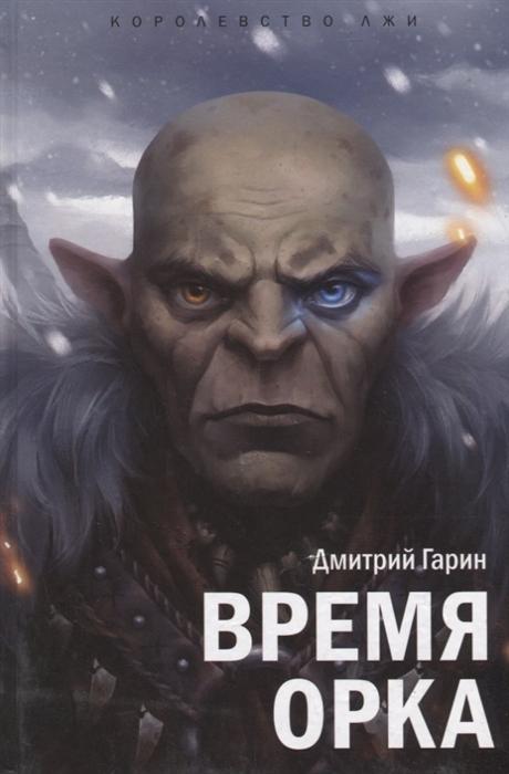 Гарин Д. Королевство лжи Время орка Книга первая Роман