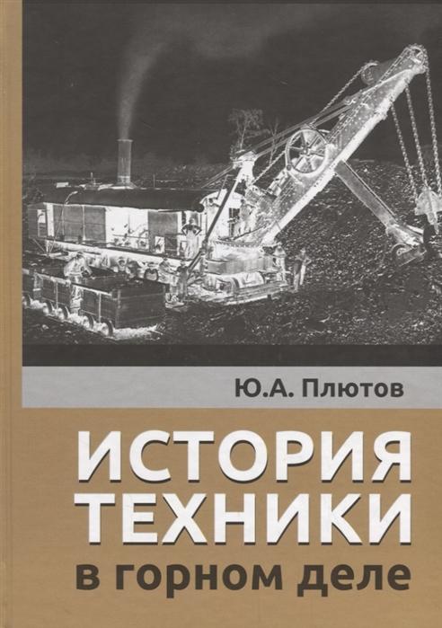 Плютов Ю. История техники в горном деле