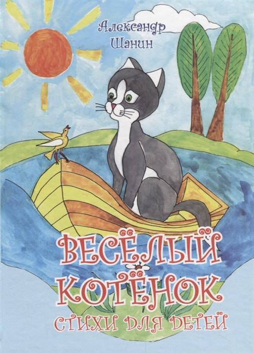 Шанин А. Веселый котенок Стихи для детей шанин а веселый котенок стихи для детей