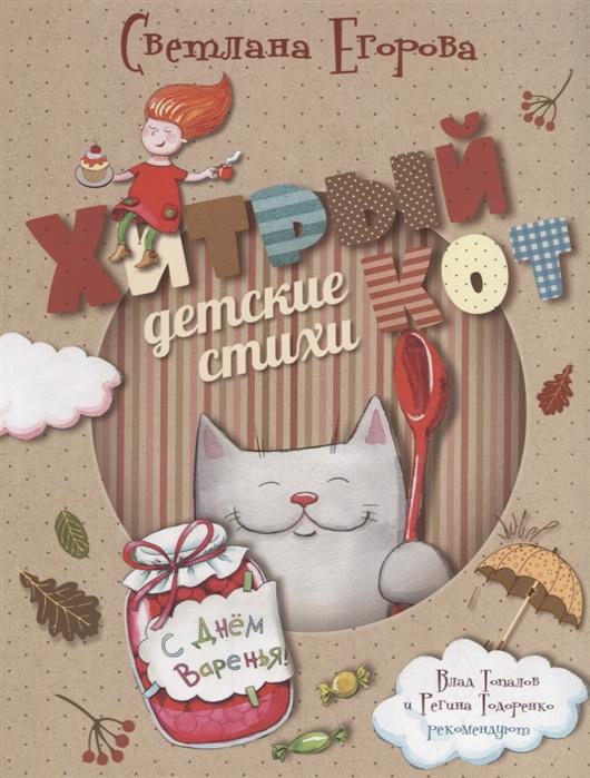 Егорова С. Хитрый кот Детские стихи