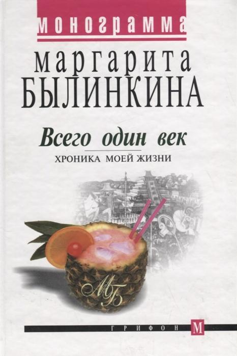 Былинкина М. Всего один век Хроника моей жизни