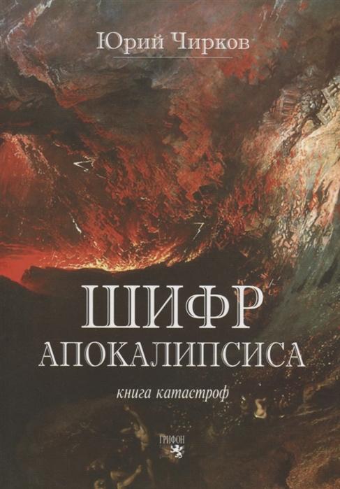 Шифр Апокалипсиса Книга катастроф