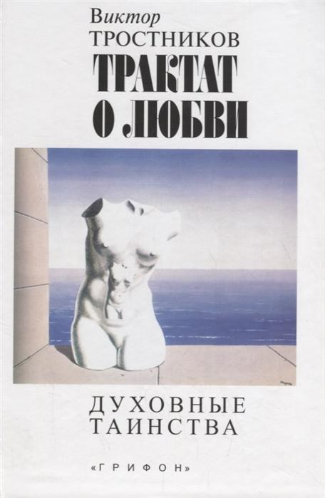 Тростников В. Трактат о любви Духовные таинства все цены