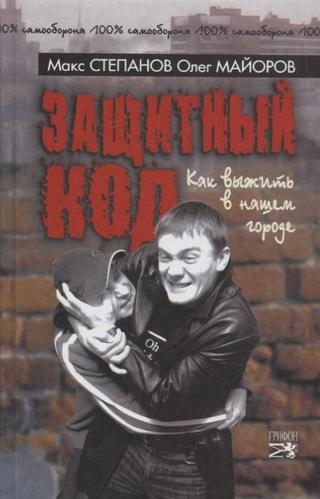 Степанов М., Майоров О. Защитный код Как выжить в нашем городе