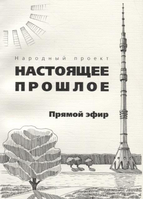 Бочаров А. (сост.) Прямой эфир Сборник рассказов цены