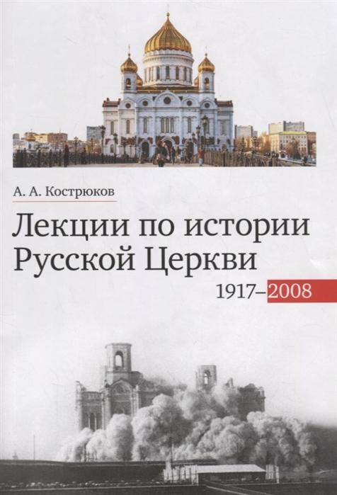 Кострюков А. Лекции по истории Русской Церкви 1917-2008 Учебное пособие