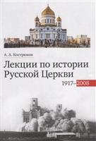 Лекции по истории Русской Церкви (1917-2008). Учебное пособие