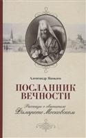 Посланник вечности. Рассказы о святителе Филарете Московском