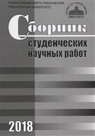 Сборник студенческих научных работ. 2018