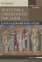 Экзегетика Священного писания: Каппадокийские отцы. Учебное пособие