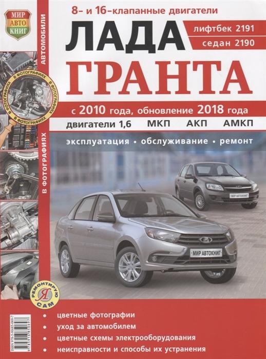 Автомобили Лада Гранта с 2010 года обновление 2018 года Эксплуатация обслуживание ремонт автомобили renault fluence megane iii с 2009 бензин эксплуатация обслуживание ремонт