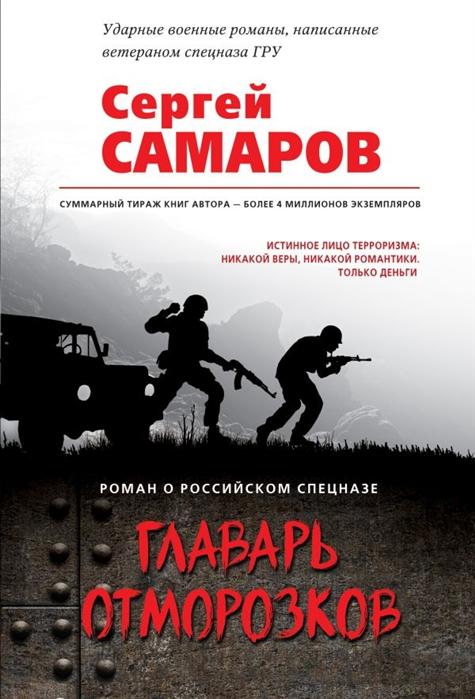 Самаров С. Главарь отморозков самаров с отчуждение точка контакта
