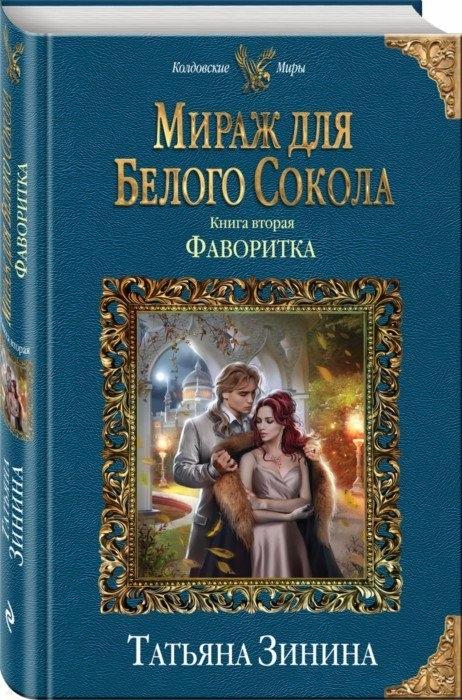 все цены на Зинина Т. Мираж для Белого Сокола Книга вторая Фаворитка онлайн