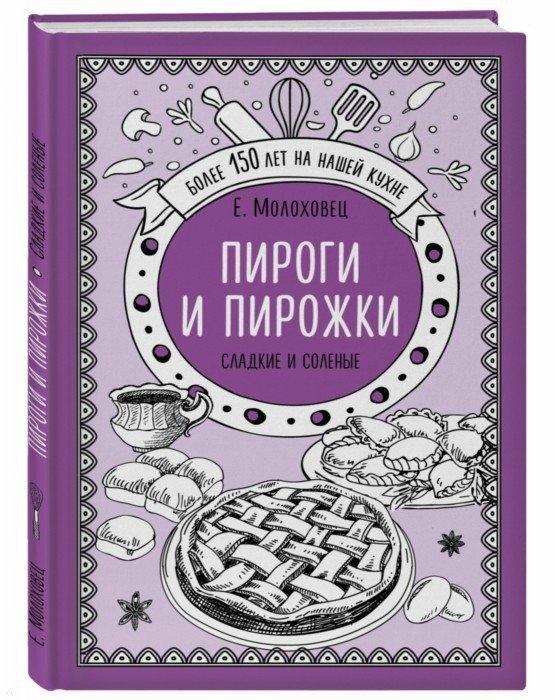 Молоховец Е. Пироги и пирожки Сладкие и соленые пирожки