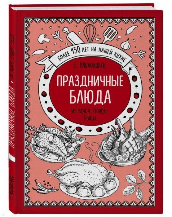 Молоховец Е. Праздничные блюда Из мяса птицы рыбы молоховец е русская кухня елены молоховец
