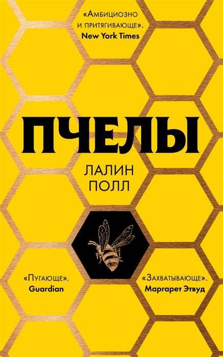 Полл Л. Пчелы