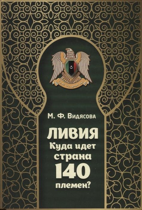 Видясова М. Ливия Куда идет страна 140 племен м ф видясова тунис маршрут в xxi век