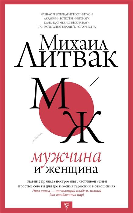 Литвак М. Мужчина и женщина
