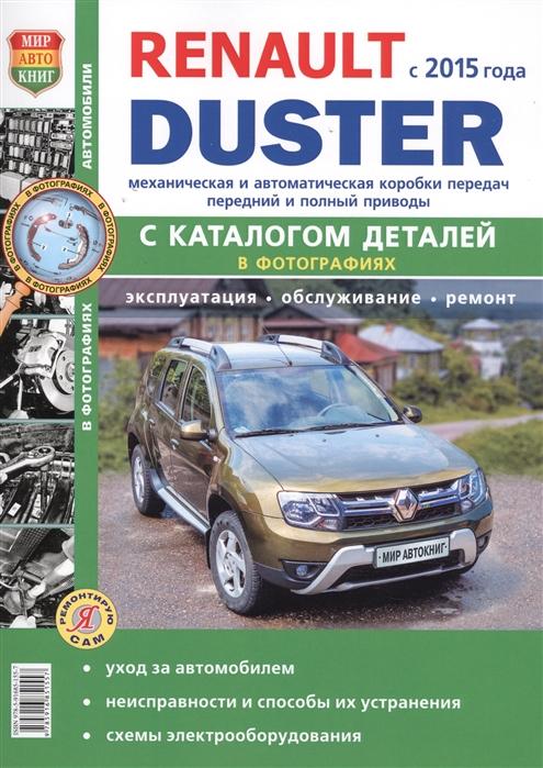 Renault Duster с 2015 года с двигателями 1 6 2 0 1 5 dCi автоматическая и механическая коробки передач Каталог запасных частей Эксплуатация Обслуживание Ремонт отсутствует мотоцикл иж эксплуатация ремонт каталог деталей isbn 966 8185 02 1