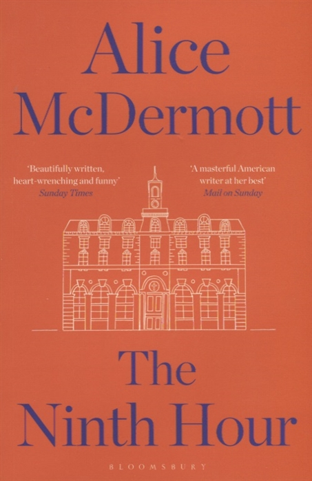 McDermott A. The Ninth Hour alice mcdermott ninth hour