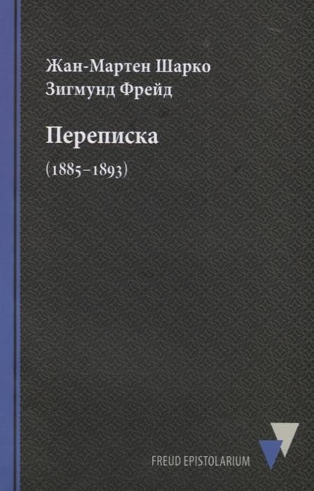 цена на Шарко Ж.-М., Фрейд З. Переписка 1885 1893
