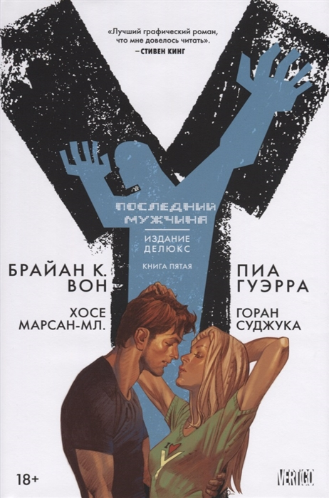 Вон Б. Y Последний мужчина Книга 5 вон б сага книга шестая